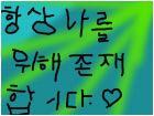 Korean Love