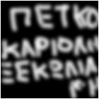 PETKO KSEKOLIARI 2
