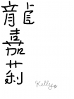 My Name in Chinese Symbols