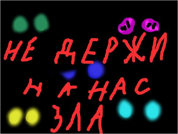 ФНАФ5