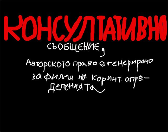 Bulgarian DVD Warning (Corinth Films) 1