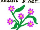 Цветочки)