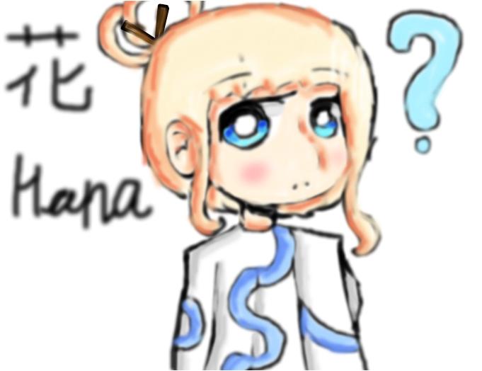 花 (Hana)