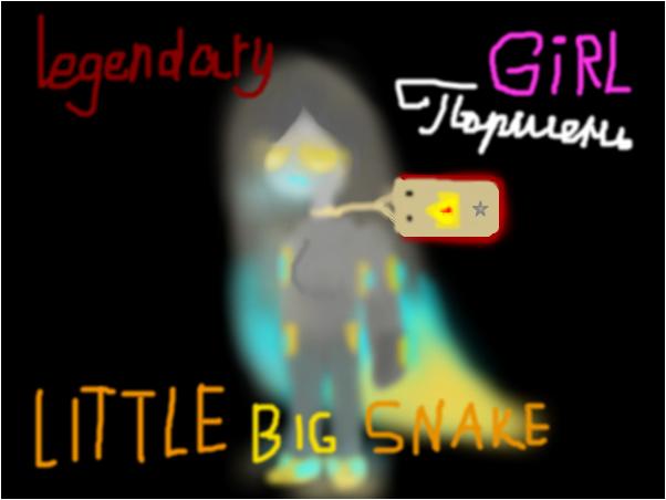 Поршень в виде девочки(LittleBigSnake)